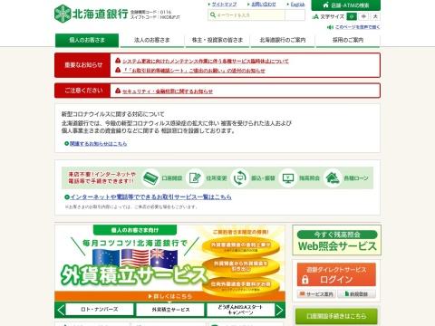 (株)北海道銀行 仙台支店宮城県 銀行
