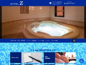 ホテル Z