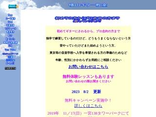横山ギター教室