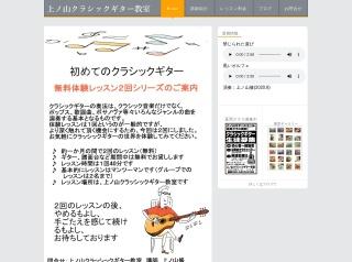 上ノ山クラシックギター教室