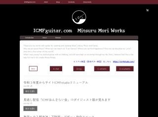 森ギター教室  ICMFguitarstudio