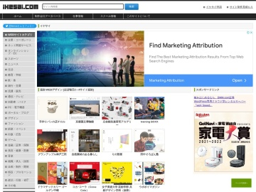 WEBデザインのリンク集 : ikesai.com