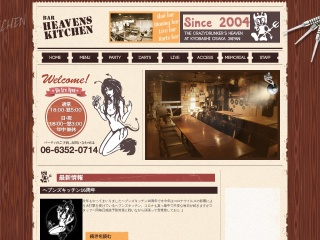 BAR HEAVENSKITCHEN