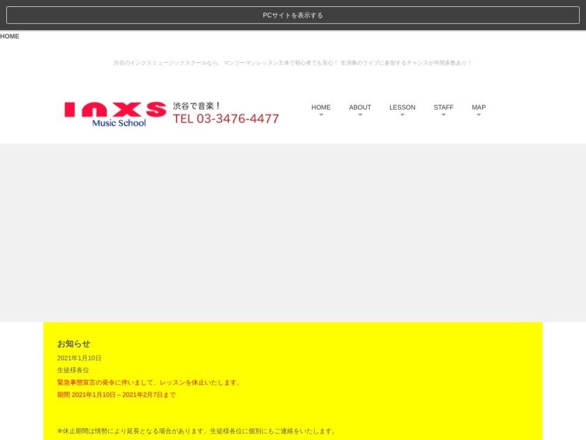 音楽学校INXS(インクス)