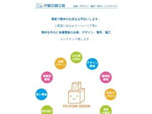 熊本のデザイン看板店 有限会社 伊藤店舗企画