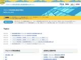 プロバイダ責任制限法関連情報Webサイト