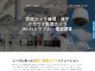 �アイテックジャパン 防犯カメラ