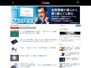 http://www.itmedia.co.jp/のプレビュー画像