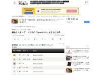 総合ランキング、ドコモの「Xperia XZ1」がさらに上昇 (1/4)
