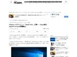 http://www.itmedia.co.jp/pcuser/articles/1510/13/news102.html