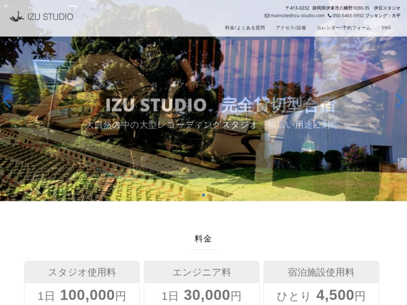 IZU STUDIO キティ伊豆スタジオ