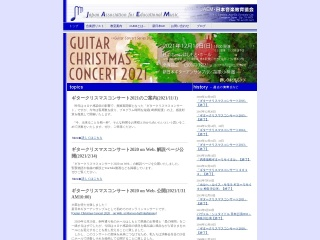 ジェイム・ギター音楽教室
