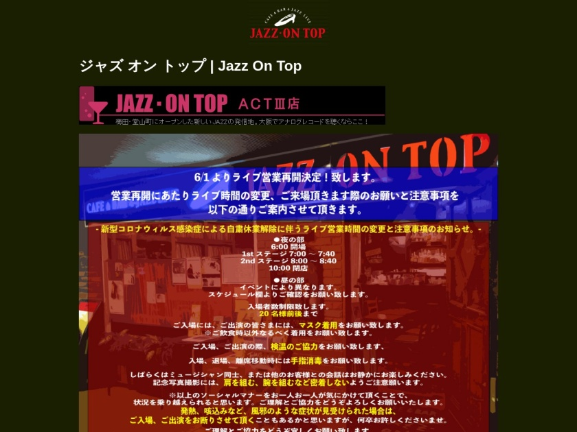 JAZZ ON TOP ACTⅢ店