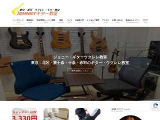 ジョニーギター教室