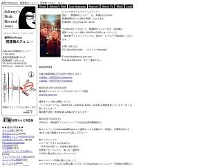 Jazz&Live 開運橋のジョニー