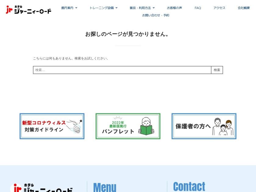 ホテルジャーニィーロード