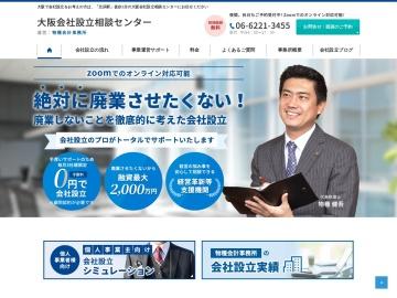 大阪会社設立相談センター