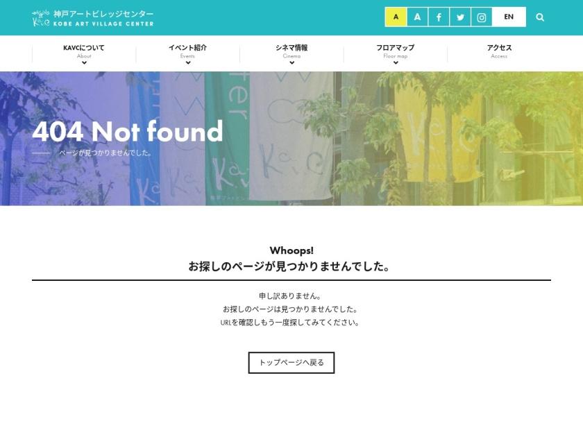 神戸アートビレッジセンター KAVCスタジオ