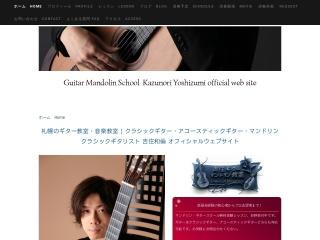 吉住和倫ギター・マンドリン教室