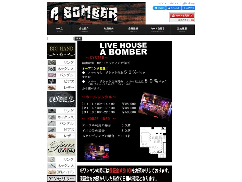 LIVE HOUSE A BOMBER