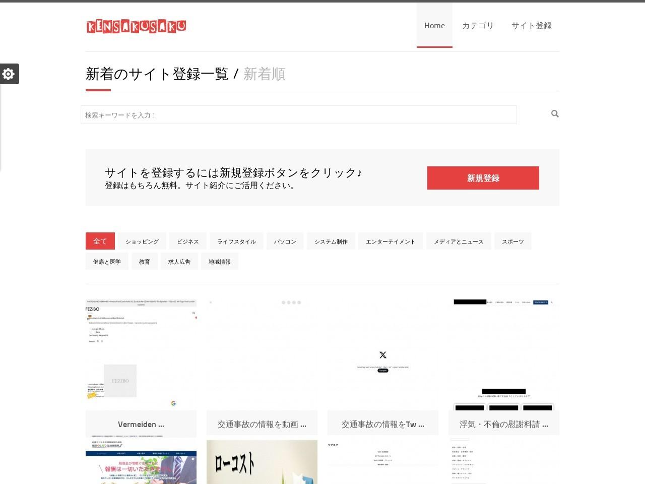 検索エンジン Kensakusaku