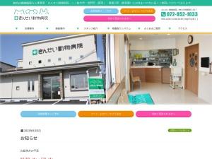 【枚方】きんせい動物病院|枚方東香里の動物病院