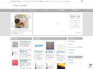 仁平桐子個人音楽教室