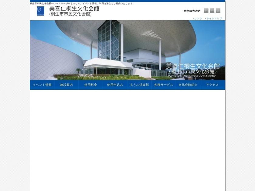 桐生市市民文化会館
