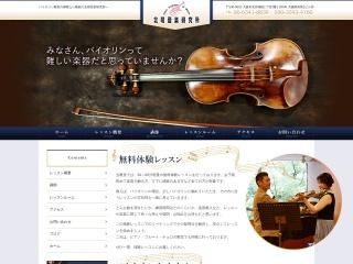 北尾音楽研究所