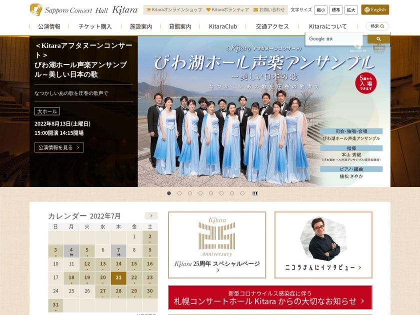 札幌 Kitara ホール