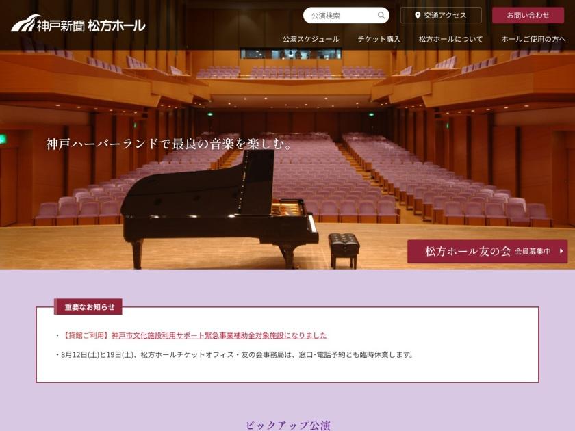 神戸新聞松方ホール