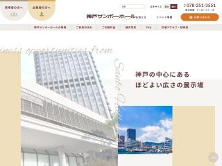 神戸サンボーホール