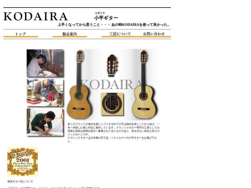 小平ギター