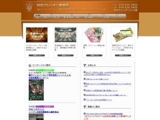 秋田アトリオン音楽ホール