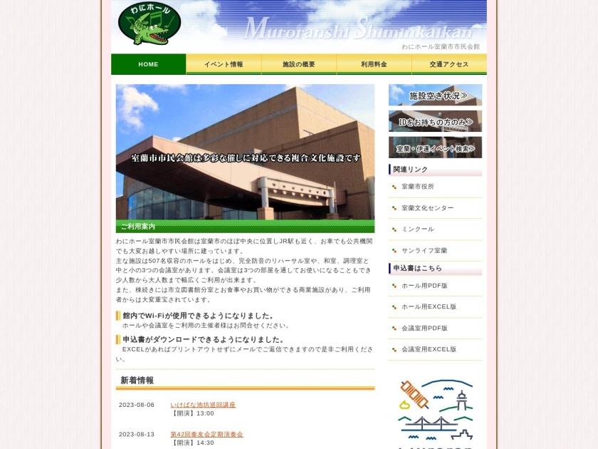 室蘭市市民会館