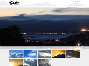 風景写真at雲日和
