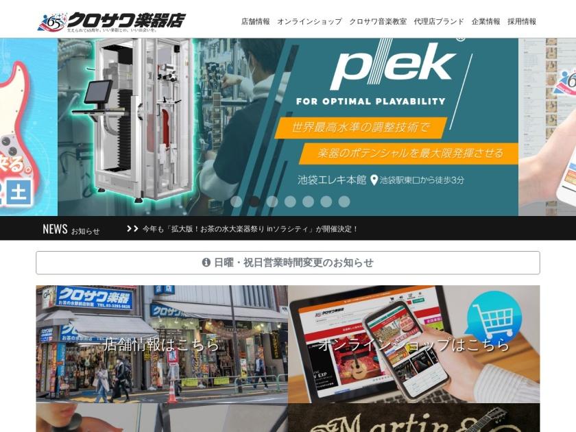 クロサワ楽器 日本総本店