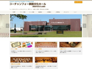 釧路市民文化会館