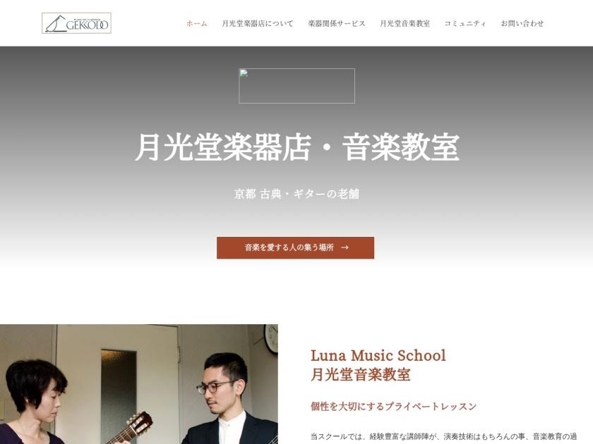 月光堂楽器店 音楽教室