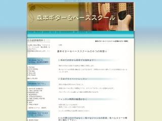 森本ギター&ベーススクール