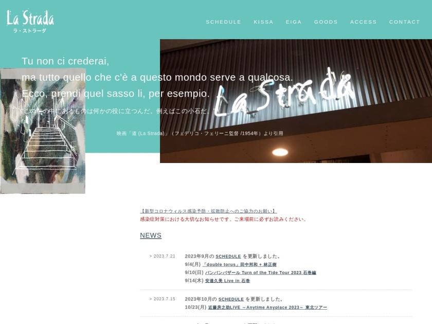 石巻La Strada