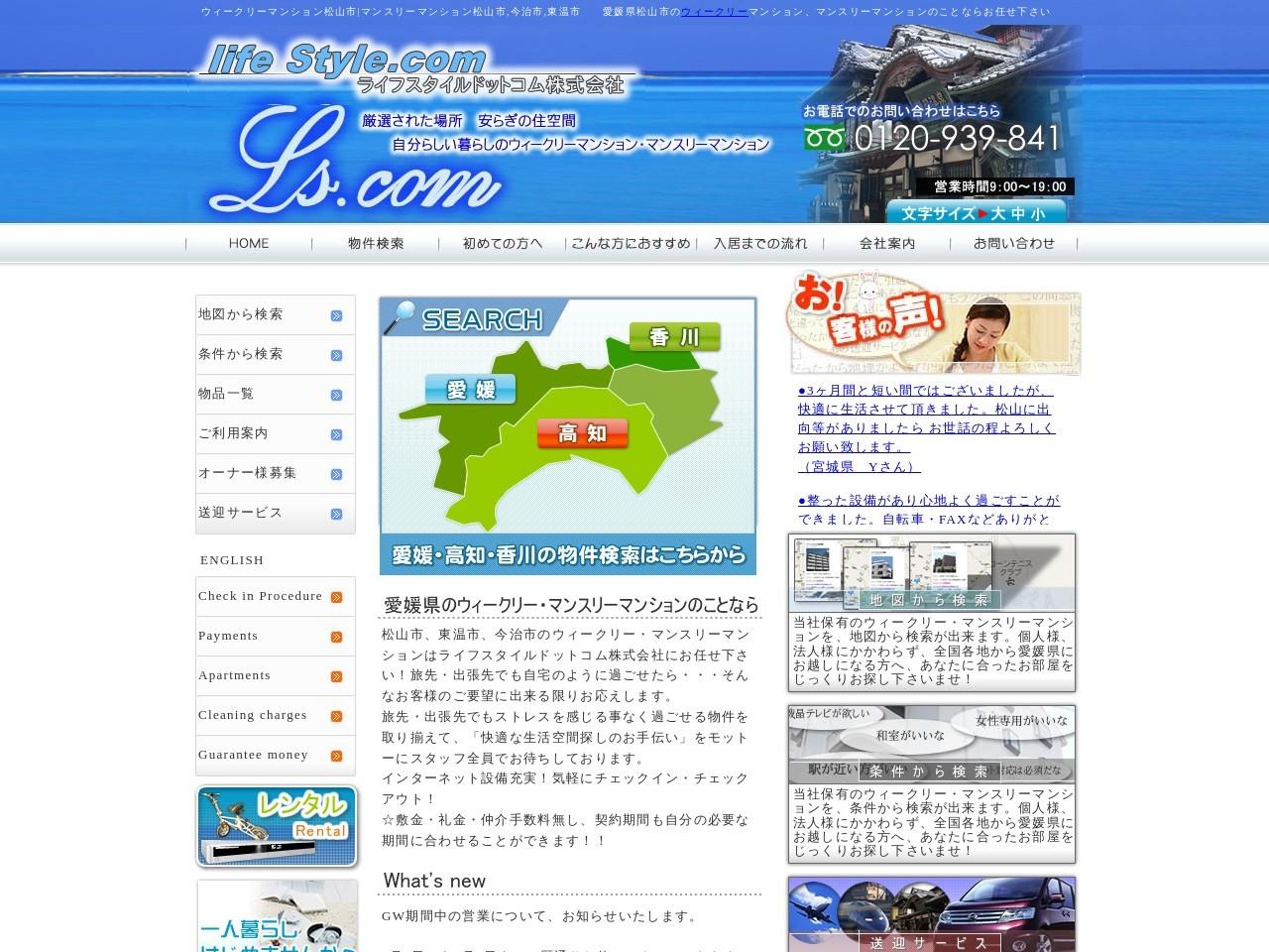 lifestyle.com株式会社