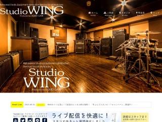 スタジオウイング