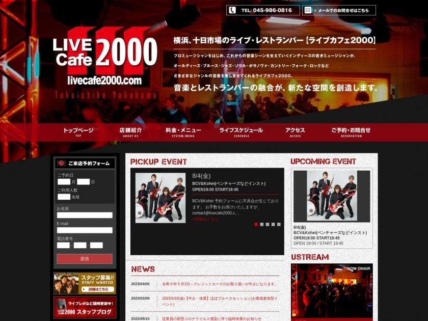 横浜Live Cafe 2000
