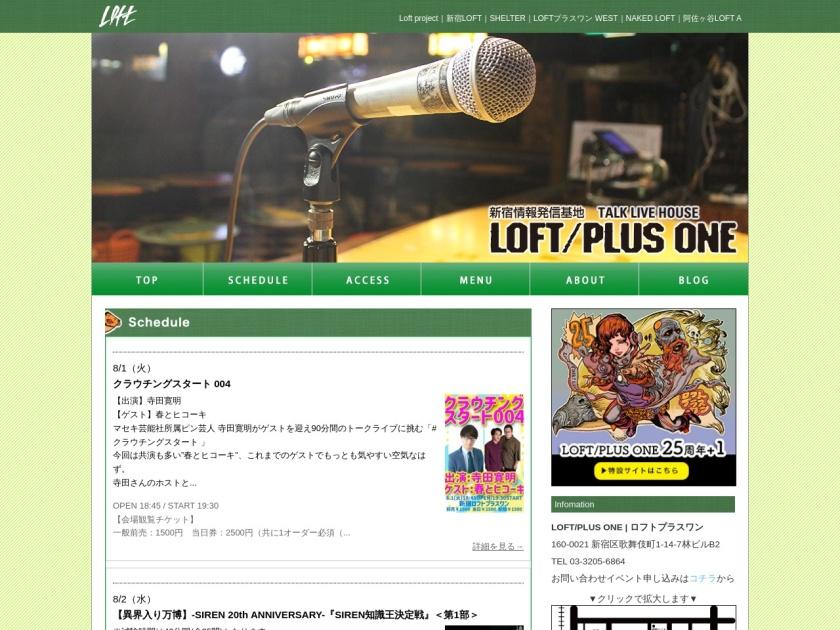 新宿LOFT/PLUS ONE