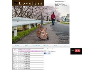 ギター&ベース製作工房 Loveless