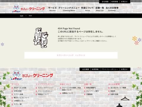 ラブリークリーニング東白楽店神奈川クリーニング