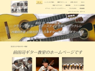 前田司ギター教室