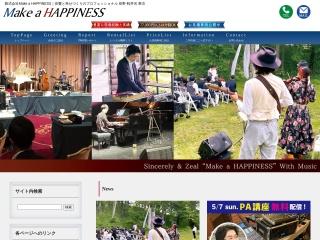 軽井沢リハーサルスタジオMake a HAPPINESS