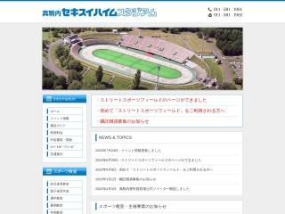 真駒内セキスイハイムスタジアム